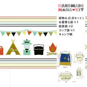 袋物A(5点セット)キャンプ柄【HMK-FA5-006】