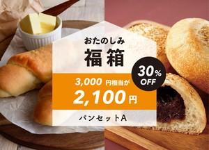 【30%OFF】お楽しみ福箱 パンセットA 送料別
