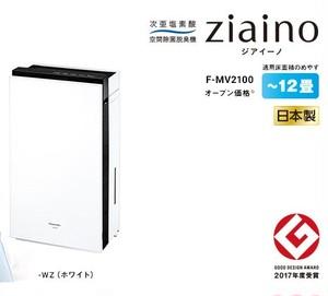 次亜塩素酸 空間除菌脱臭機 パナソニック ジアイーノ F-MV2100-WZ(ホワイト)~12畳