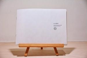 日光珈琲カラートラベルガイドブック