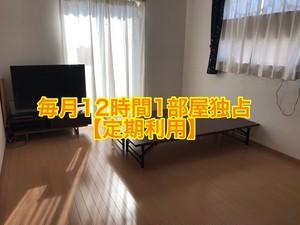 毎月12時間1部屋独占【定期利用】/1ヵ月