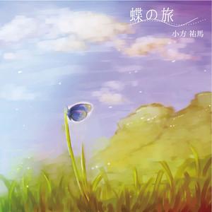 【サイン付き】3rd Album「蝶の旅」