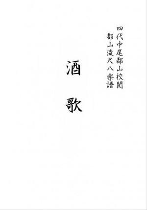 T32i628 酒歌(ゆいぜ しんいち/楽譜)