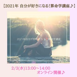 【2/3(水) 午後開催♪《2021年を自分らしく生きる❣️算命学講座》】