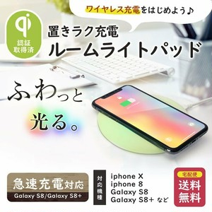 【Qi認定】置きラク充電ルームライト チャージパッド ワイヤレス充電 1年保証 iPhoneX iPhone8 GalaxyS8 対応 光る Qi充電 宅配便 【 SP3180 / 4589863821398 】