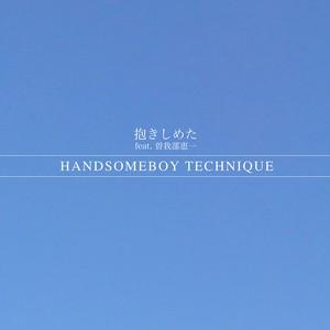 【6/12発売・予約】HANDSOMEBOY TECHNIQUE / 抱きしめた feat. 曽我部恵一 (7インチ)