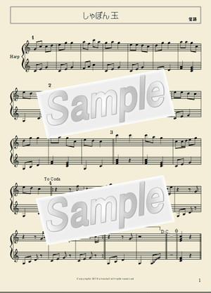 楽譜データ ソロ しゃぼん玉(アイリッシュハープ)