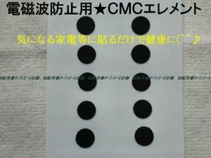 電磁波障害対策用★世界初!CMCエレメント10枚セット