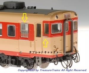 キハ58系(KATO製 #10-1464) [加工オプション] <タブレットキャッチャー・タブレット保護柵 取付/3両分>