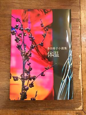 【新刊】『多田尋子小説集 体温』(書肆汽水域)