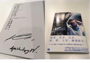 【サイン本 限定5冊】『アピチャッポン・ウィーラセタクン 光と記憶のアーティスト』 夏目深雪、金子遊=編著