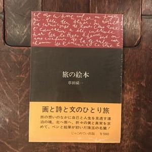 旅の絵本 / 串田孫一