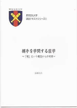 野球文化大学講座テキストシリーズ④遠藤玲奈「捕手を学問する座学」