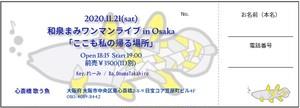 [チケット]11/21大阪ワンマン