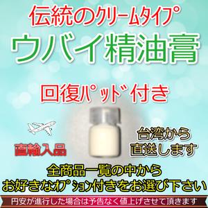 【ウバイ精油膏オプションなし】日本語説明書&安心チェックシート付き【回復パッド無料サービス】