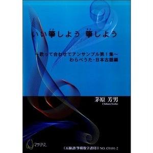 C0101-2 Ii Koto Shiyo So Shiyo(Koto and Chirdren's Chorus/Y. CHIHARA /Full Score)