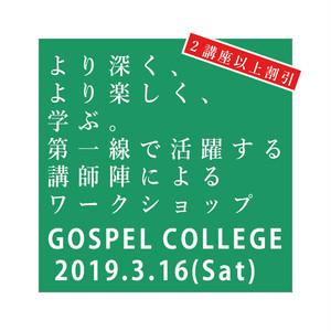 【特別割引】 GOSPEL COLLEGE VOL.13 ※2講座以上のお申込み対象