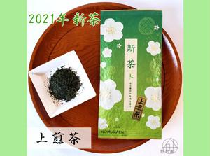 【予約販売】2021年新茶/狭山茶《上煎茶》