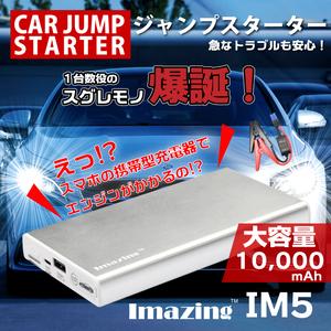 IM5 ジャンプスターター 10,000mAh 超コンパクトタイプ 12V車専用