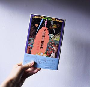 【筒井康隆著『宇宙衛星博覧會』】新潮社 単行本 絶版 帯つき