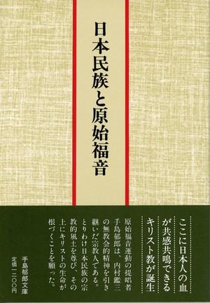 日本民族と原始福音