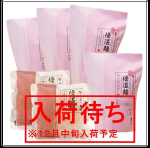 優温麺詰め合せ(Y-10)(58)