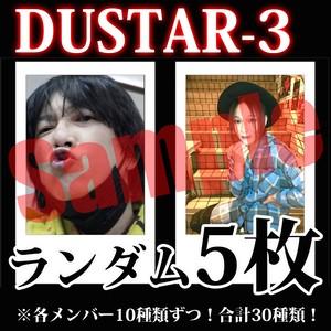 【チェキ・ランダム5枚】DUSTAR-3