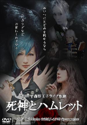 2017年ライブ歌劇DVD「死神とハムレット」