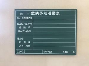GW4506-KY-001 木製黒板 危険予知活動表 45cm×60cm