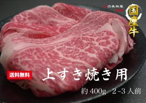 森田屋上すき焼き用 (国産牛)