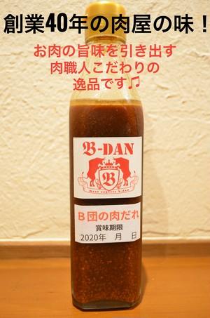 【創業40年の肉屋の味】B団の肉だれ 270ml