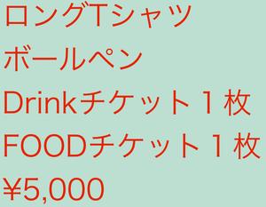 ロングTシャツ ボールペン Drink  チケット1枚 FOODチケット1枚