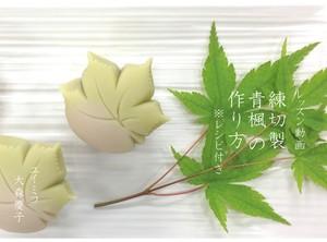 練切「青楓」の作り方 ※レシピPDF付
