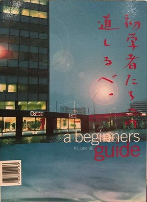 初学者たちへの道しるべ a beginners guide #1 June 98