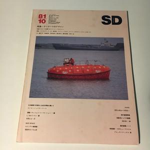 SD8110 デンマークのデザイン / 鹿島出版会