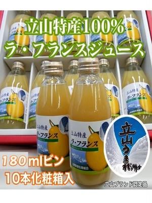 平成30年度産!立山特産100%ラ・フランスジュース(180mlビン10本化粧箱入)