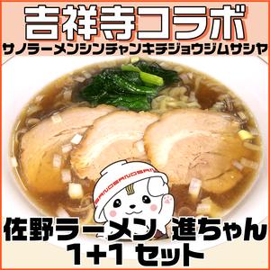 吉祥寺コラボセット:1 + 1 セット(送料無料)