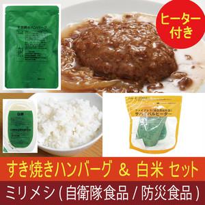 すき焼きハンバーグ & 白米 セット(ヒーター付)