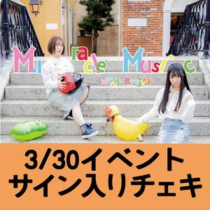 (3/30)MiracleMusicイベント(チェキ)