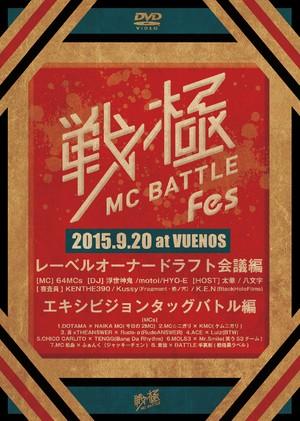 戦極MCBATTLE Fes 2015 ドラフト会議&エキシビジョンタッグバトル