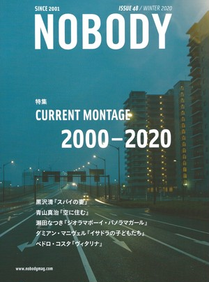 NOBODY issue 48 CURRENT MONTAGE 2000-2020