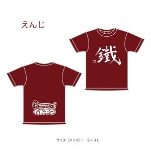 れんてつTシャツ2020ver.(1枚購入用)
