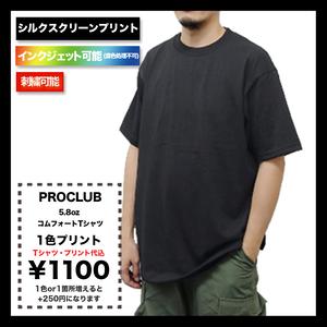 PROCLUB 5.8oz コムフォートTシャツ (品番PROC-T0102)