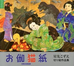 2013年『お伽猫紙(おとぎびょうし)』作品集