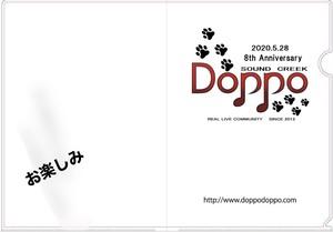 Doppo8周年記念クリアファイル