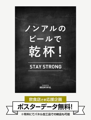 【無料:店頭販促ツール】ノンアルビールで乾杯!(有料加工プラン別途あり)