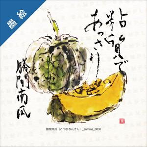 勝間南瓜(こつまなんきん)
