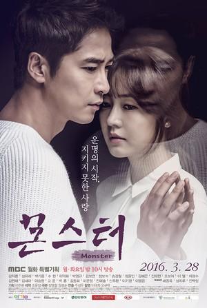 韓国ドラマ【モンスター〜その愛と復讐〜】Blu-ray版 全50話