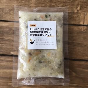 【必ず注意文を読んでからご購入ください。】COCOLIO|伊賀の恵 たっぷり出汁で作る4種の鯛と伊賀米・伊賀野菜のリゾット 冷凍