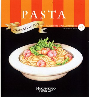 Hakubokudo chalkart textbook no,3 『PASTA』